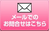 お問い合わせ メールフォーム